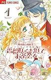 薔薇咲くお庭でお茶会を 1 (Betsucomiフラワーコミックス)