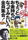 ちょっとお金持ちになってみたい人、全員集合! 斎藤孝の「ガツンと一発」シリーズ (第10巻)