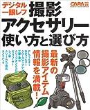 撮影アクセサリー使い方と選び方―デジタル一眼レフ (Gakken Camera Mook)