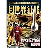月世界征服 DESTINATION MOON [DVD]