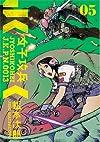 女子攻兵 5 (BUNCH COMICS)