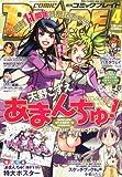 月刊 COMIC BLADE (コミックブレイド) 2013年 04月号 [雑誌]