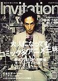 Invitation (インビテーション) 2007年 01月号 [雑誌]