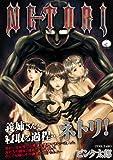 NETORI (ネトリ) (ムーグコミックス/ピーチシリーズ)