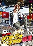 デコトラ・ギャル麻里 [DVD]