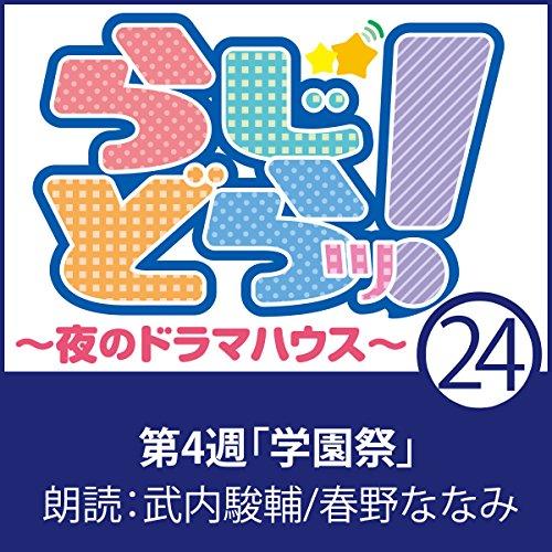 らじどらッ!~夜のドラマハウス~ #4