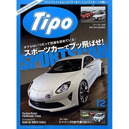 Tipo (ティーポ) 2016年12月号 Vol.330