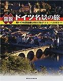 図説 ドイツ名景の旅―南ドイツの28古都とザルツブルク (ふくろうの本)