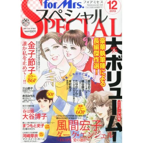 for Mrs. SPECIAL (フォアミセス スペシャル) 2013年 12月号 [雑誌]
