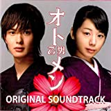 オトメン オリジナル・サウンドトラック