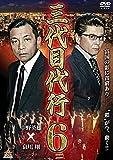 三代目代行6 [DVD]