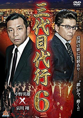 三代目代行6[DVD]