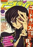 アニメディア 2008年 05月号 [雑誌]
