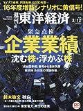 週刊東洋経済 2016年3/12号 [企業業績特集]