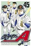 ダイヤのA(45) (講談社コミックス)