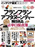 インテリア雑貨完全ガイド (100%ムックシリーズ)