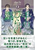 手のひらの露 2 (星海社FICTIONS)