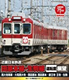 Image de Railroad - E Rail Tetsudo Bd Series Kinki Nihon Tetsudo Tahara Honsen, Ikoma Sen Untenseki Tenbo [Japan BD] KIXG-36