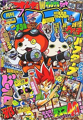 コロコロコミック 2015年 07 月号 [雑誌]