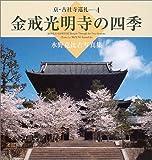 金戒光明寺の四季―水野克比古写真集 (京・古社寺巡礼)