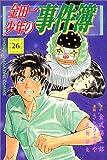 金田一少年の事件簿 (26) (講談社コミックス (2462巻))