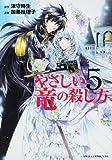 やさしい竜の殺し方 第5巻 (あすかコミックスDX)