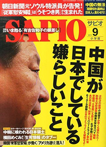 SAPIO (サピオ) 2014年 09月号 [雑誌]