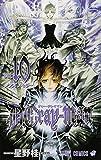 D.Grayーman 10 (ジャンプコミックス)