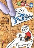 ウチのハナちゃん / 松本 英子 のシリーズ情報を見る
