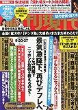 週刊現代 2014年 9/27号 [雑誌]