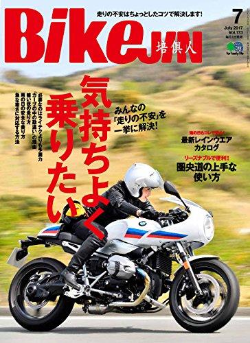 BikeJIN 2017年7月号 大きい表紙画像