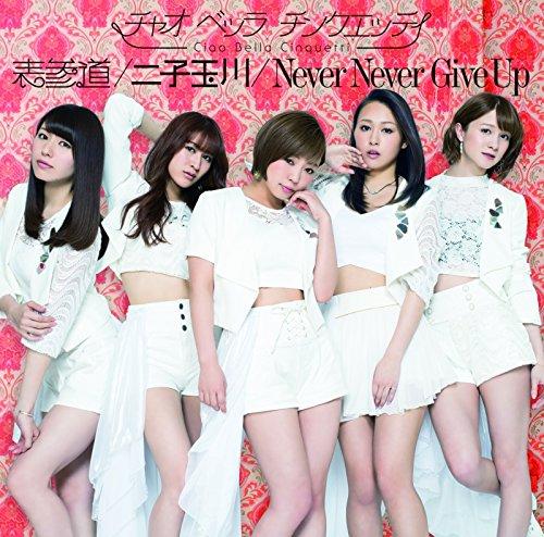 表参道/二子玉川/Never Never Give Up(初回生産限定盤)(DVD付)
