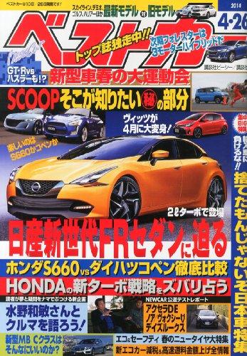 ベストカー 2014年 4/26号 [雑誌]