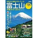 富士山攻略ガイド2013 学研スポーツムック