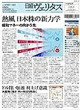 日経ヴェリタス 2015年3月8日号
