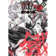 PEACE MAKER鐵 (5) (BLADE COMICS)