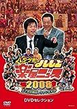 八方・今田のよしもと楽屋ニュース2008 生で全部暴露しちゃいますSP DVDセレクション (商品イメージ)