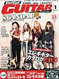 Go ! Go ! GUITAR (ギター) 2015年 01月号