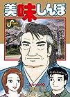 美味しんぼ 第111巻 2014年12月10日発売