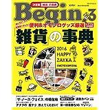 Amazon.co.jp: Begin (ビギン) 2016年 3月号 [雑誌] eBook: Begin編集部: Kindleストア
