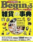 Begin (ビギン) 2016年 3月号 [雑誌]