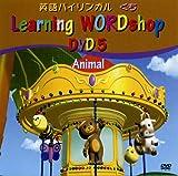 Learning WORDshop ベイビーイングリッシュ 5巻 動物の単語 [DVD]