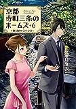 新緑のサスペンス-京都寺町三条のホームズ(6) (双葉文庫)