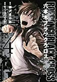 六本木ブラッククロス(4) (KCデラックス 週刊少年マガジン)