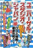 ユニバーサル・スタジオ・ジャパン マル得口コミ情報!徹底攻略ガイド