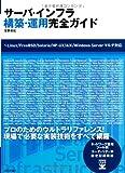 サーバ・インフラ構築・運用完全ガイド ~Linux/FreeBSD/Solaris/HP-UX/AIX/WindowsServerマルチ対応