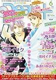 Dear+ (ディアプラス) 2011年 06月号 [雑誌]