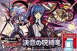 カードファイト!! ヴァンガード トライアルデッキ VG-TD17 決意の呪縛竜