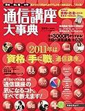 通信講座大事典 2011年 上半期号 (リクルートムック)