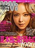 ViVi (ヴィヴィ) 2006年 06月号 [雑誌]
